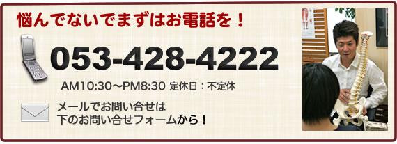 まずはお電話を:053-428-4222